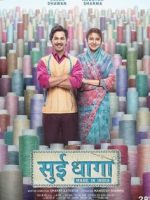 İğne İplik – Sui Dhaaga: Made in India izle