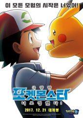 Pokemon: Seni Seçtim Türkçe Dublaj izle