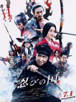 Shinobi no kuni 2017 Türkçe Altyazılı HD izle