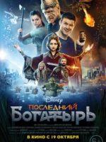 Son Savaşçı 2017 Türkçe Altyazılı Full HD izle